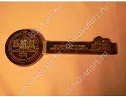 Сувенир-ключ «ГИБДД»