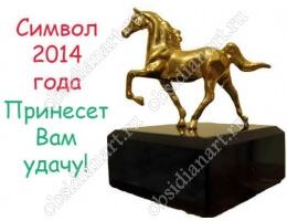 Символ 2014 года - статуэтка «Лошадь» из обсидиана и бронзы
