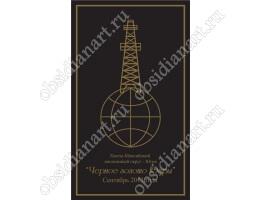 Плакетка «Черное золото Югры» (с вашим логотипом)