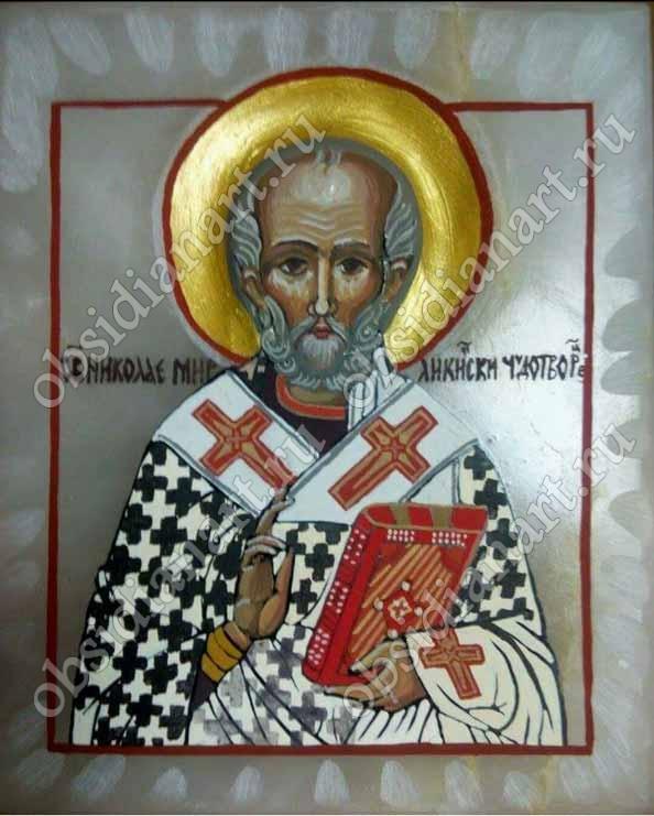 Чудотворец Святитель Николай Мирликийский, оникс