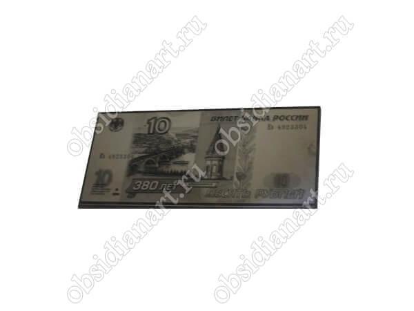 Сувенир «10 рублей» из полудрагоценного камня обсидиан