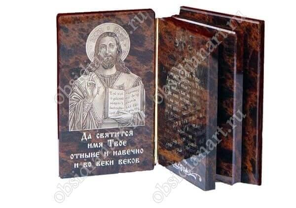 Книжка «Молитвы 2»