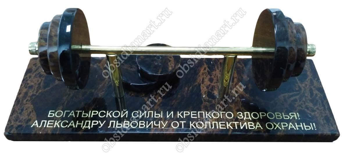 Сувенир «Штанга» из полудрагоценного камня обсидиан в подарок штангисту